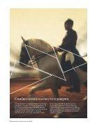 Отчет о деятельности 2011/2012 - Page 3
