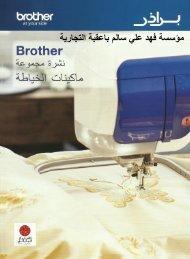 Brother Machines Catalog