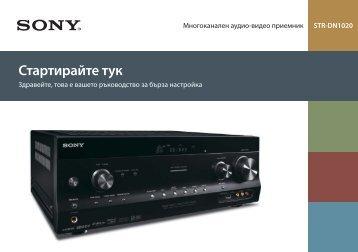 Sony STR-DN1020 - STR-DN1020 Guida di configurazione rapid Bulgaro