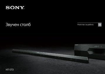 Sony HT-ST3 - HT-ST3 Istruzioni per l'uso Macedone
