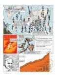 THE FRAGILE FRAMEWORK - Page 2