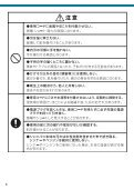 Braun Series 3, Contour, Contour Sportive, Contour Classic-380, 5877, 5887, 5888 - SmartControl, SC2 Sportive, SC1 Classic 日本語, UK - Page 6