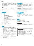 Braun Series 3, Contour-350, 360, 5873, 5874 - 380, 370, 360, Contour Series CHIN, UK - Page 3