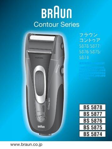Braun Series 3, Contour-370, 380, 5775, 5875, 5876, 5884 - 5878, 5877, 5876, 5875, 5874, Contour Series 日本語