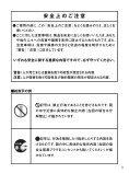 Braun Series 3, Contour-370, 380, 5775, 5875, 5876, 5884 - 5878, 5877, 5876, 5875, 5874, Contour Series 日本語 - Page 3