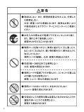 Braun Series 3, Contour-370, 380, 5775, 5875, 5876, 5884 - 5878, 5877, 5876, 5875, 5874, Contour Series 日本語 - Page 4