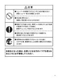 Braun Series 3, Contour-370, 380, 5775, 5875, 5876, 5884 - 5878, 5877, 5876, 5875, 5874, Contour Series 日本語 - Page 5