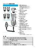 Braun Series 3, Contour-370, 380, 5775, 5875, 5876, 5884 - 5878, 5877, 5876, 5875, 5874, Contour Series 日本語 - Page 7