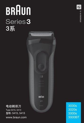 Braun Series 3-360s-4, 360s-5, 3030 - 3030s, 3020s, 3000s, 3000BT, Series 3 CHIN, KOR, UK