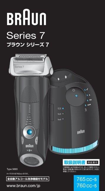 Braun Series 7, Pulsonic Pro-System Plus-760cc, 760cc-3, 765cc, 765cc-3, 760cc-4, 760cc-5, 760cc-6, 760cc-7, 765cc-4, 765cc-5, 765cc-6, 765cc-7 - 765cc-5, 760cc-5, Series 7 日本語, UK
