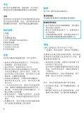 Braun Series 1, Series 3, SmartControl3, SmartControl Sportive, SmartControl Pro-340, 4775, 4875, 4876, 199s-1 - 4875, SmartControl3 CHIN - Page 3