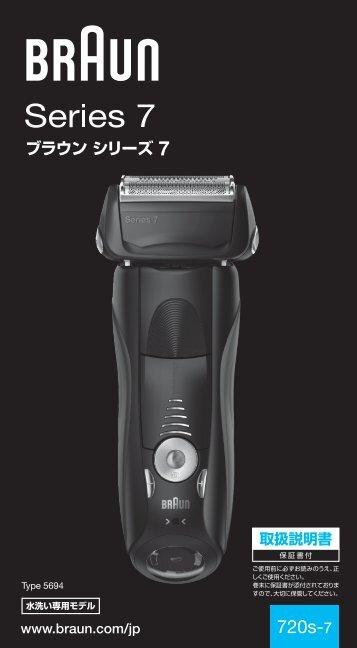 Braun Series 7, Pulsonic Pro-System-720s-6, 720s-7, 730, 730s-3, 730s-4, 735s-3, 735cc-4, 750cc, 750cc-3, 750cc-4, 750cc-5, 750cc-6, 750cc-7 - 720s-7, Series 7 日本語, UK