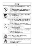 Braun Series 1, Series 3, SmartControl3, SmartControl Sportive, SmartControl Pro-340, 4775, 4875, 4876, 199s-1 - 4876, 4846, SmartControl3 日本語 - Page 4