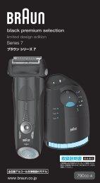 Braun Series 7-790cc, 790cc-3, 790cc-4, 790cc-5, 790cc-7,795cc-3, Limited Edition 2010, -2011, -2012, Porsche, Boss - 790cc-4, Series 7, limited motorsport edition 日本語, UK