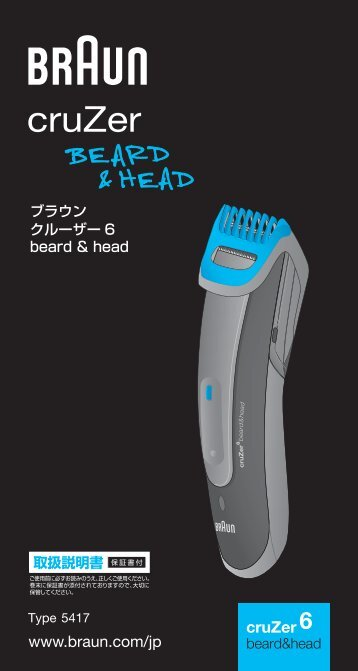 Braun cruZer6 beard&head, Beard Trimmer-cruZer6, BT 5070, BT 5090, BT 7050 - cruZer6 beard&head 日本語, UK