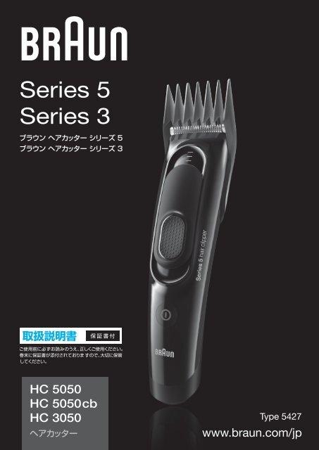 Braun Series 3 Hair clipper, Series 5 Hair clipper, CruZer5 head Hair clipper, Old Spice-HC3050, HC5050, CruZer5 Head, Old Spice - HC3050, HC5050, HC5050cb, Hair Clipper, Series 3, Series 5 日本語, UK
