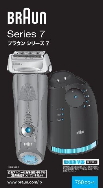 Braun Series 7, Pulsonic Pro-System-720s-6, 720s-7, 730, 730s-3, 730s-4, 735s-3, 735cc-4, 750cc, 750cc-3, 750cc-4, 750cc-5, 750cc-6, 750cc-7 - 750cc-4, Series 7 日本語, UK