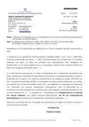 K1-2066 σε ΠΕΛΛΑ για μη εγγραφή  παραϊατρικών 06ΝΟΕ2013