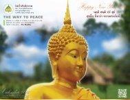 Wat Santidhamma Calendar 2559