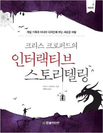 크리스 크로퍼드의 인터랙티브 스토리텔링-맛보기