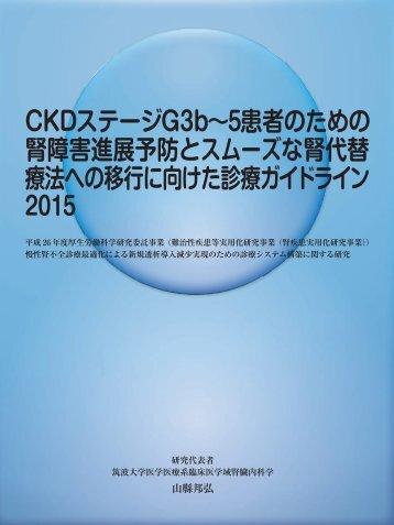 CKD_stageG3b-5