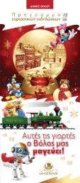 Εορταστικό Πρόγραμμα Χριστουγεννιάτικων Εκδηλώσεων Δήμου Βόλου 2015-2016