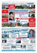 Горизонт N44/825 - Page 3