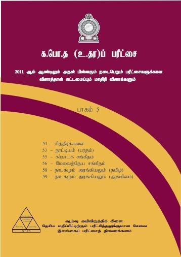 Nja rq;fPjk; 58 - ehlfKk; muq - Department of Examinations - Sri Lanka