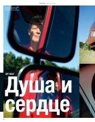 MANmagazine Truck Russia 2/2015 - Page 4