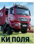MANmagazine Truck Russia 2/2015 - Page 7