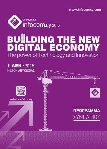 7th InfoCom CY 2015 - Πρόγραμμα Συνεδρίου