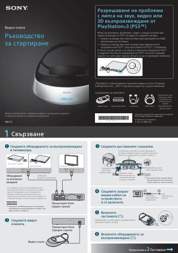 Sony HMZ-T2 - HMZ-T2 Guida di configurazione rapid Bulgaro
