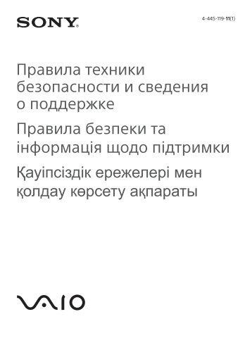 Sony SVE1712C1E - SVE1712C1E Documenti garanzia Russo