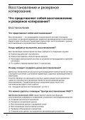 Sony VPCCW2C5E - VPCCW2C5E Guida alla risoluzione dei problemi Russo - Page 4