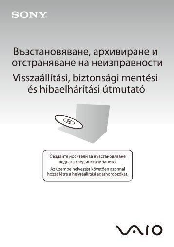 Sony VPCEJ1J1E - VPCEJ1J1E Guida alla risoluzione dei problemi Bulgaro