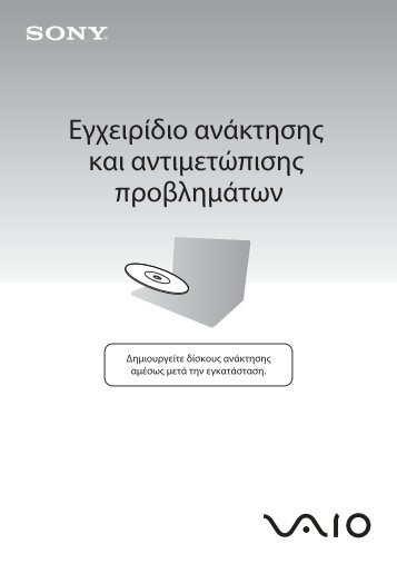 Sony VPCS11A7E - VPCS11A7E Guida alla risoluzione dei problemi Greco