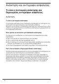 Sony VGN-NW31JF - VGN-NW31JF Guida alla risoluzione dei problemi Greco - Page 4