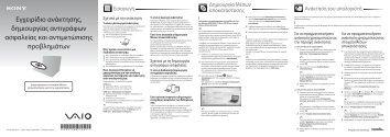 Sony VPCEC4S0E - VPCEC4S0E Guida alla risoluzione dei problemi Greco