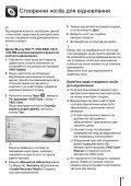 Sony VPCEC4S0E - VPCEC4S0E Guida alla risoluzione dei problemi Ucraino - Page 5