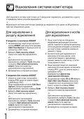 Sony VPCEC4S0E - VPCEC4S0E Guida alla risoluzione dei problemi Ucraino - Page 6
