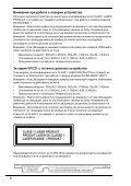 Sony VPCZ12C5E - VPCZ12C5E Documenti garanzia Bulgaro - Page 6
