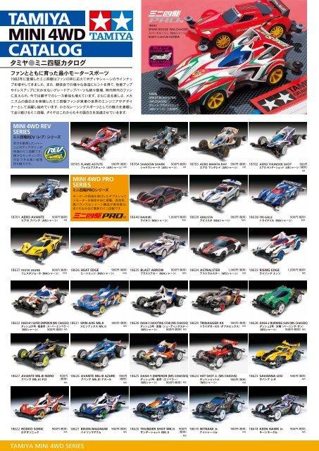 Tamiya Catalog Pdf