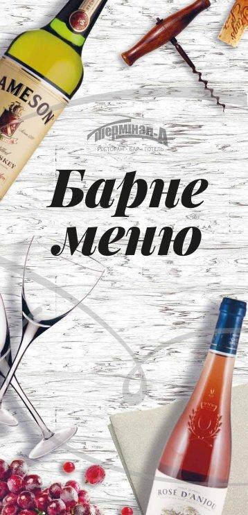 wine_menu_terminal