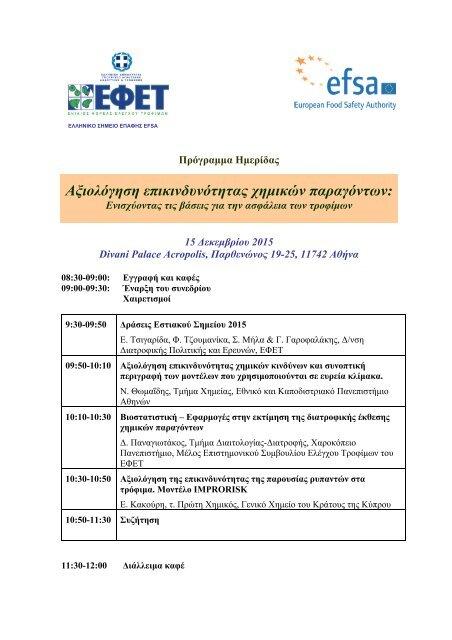 Αξιολόγηση επικινδυνότητας χημικών παραγόντων: Ενισχύοντας τις βάσεις για την ασφάλεια των τροφίμων