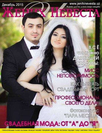 Жених и Невеста - 2015 Декабрь