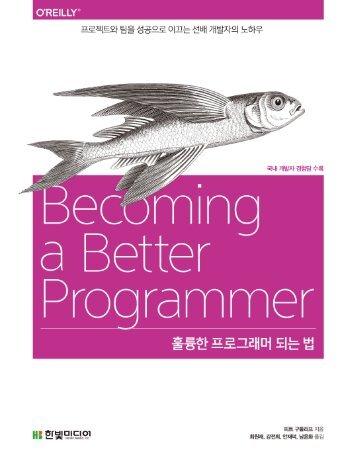 훌륭한 프로그래머 되는 법 : 프로젝트와 팀을 성공으로 이끄는 선배 개발자의 노하우-미리보기
