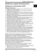 Sony VPCF11S1R - VPCF11S1R Documenti garanzia Russo - Page 5