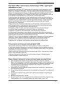 Sony VPCF11S1R - VPCF11S1R Documenti garanzia Russo - Page 7