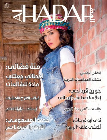 AlHadaf Magazine - October 2015