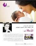 AlHadaf Magazine - October 2015 - Page 3